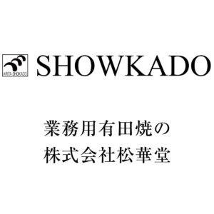 業務用有田焼の株式会社松華堂