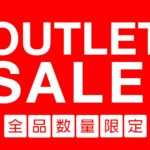松華堂 OUTLET SALE!