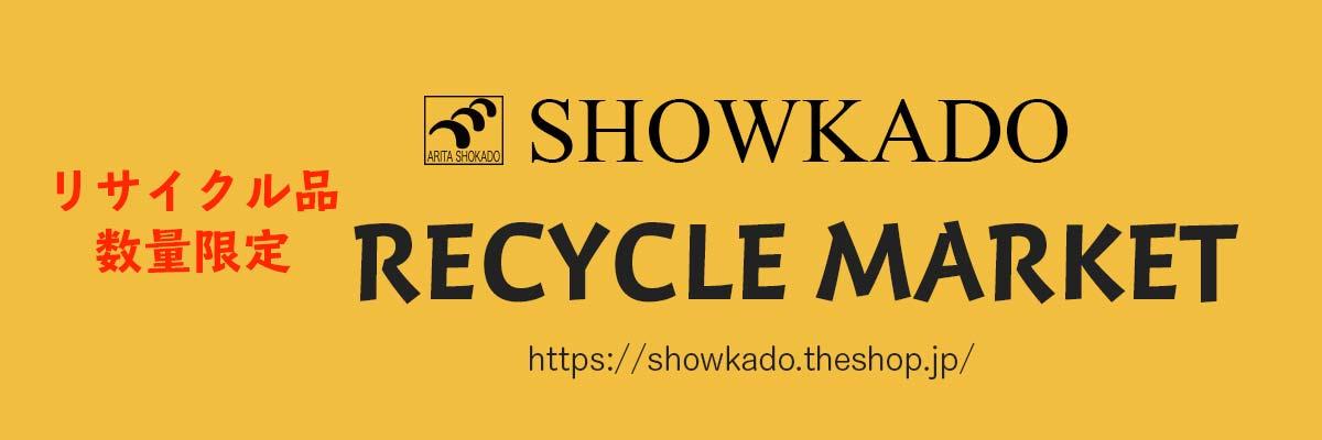 松華堂 リサイクルマーケット